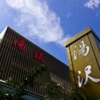 湯沢鍋物料理-餐廳空間&外觀設計規劃案