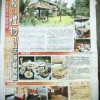 大新竹旅遊網