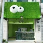 沛宥牧場-茶飲店空間&外觀設計規劃案